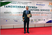 Broker Tektum became the winner of the Customs Olympus-2016